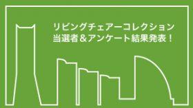 リビングチェアーコレクション当選者&アンケート結果発表!!