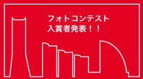 フォトコンテスト 入賞者発表!!