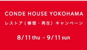 カンディハウス横浜 レストアキャンペーンスタート!8月11日~9月11日まで。
