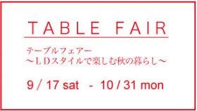 TABLE FAIR ~LDスタイルで楽しむ秋の暮らし~ 9月17日開催!
