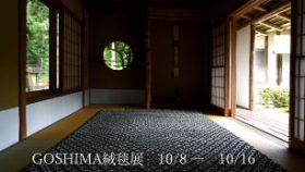 GOSHIMA 絨毯展 開催