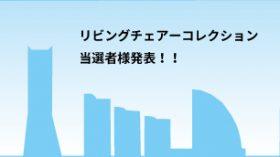リビングチェアーコレクション当選者発表!
