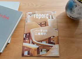 AIRDO機内誌「rapora」11月号「バーチャル工場見学」特集に掲載