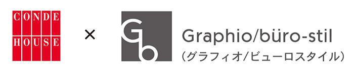 カンディハウス×グラフィオ/ビューロスタイル