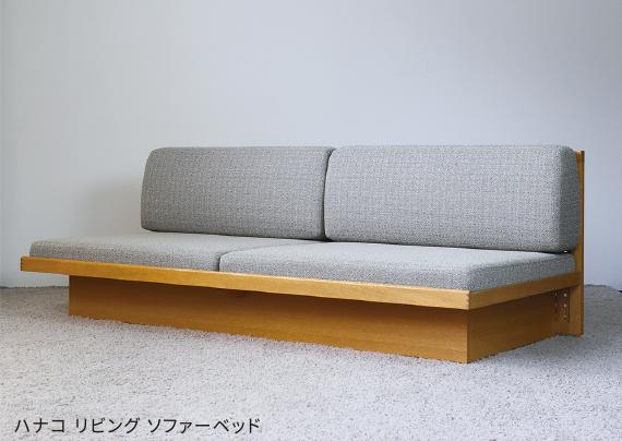 ハナコ リビング ソファーベッド