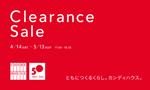 五反田クリアランスセール
