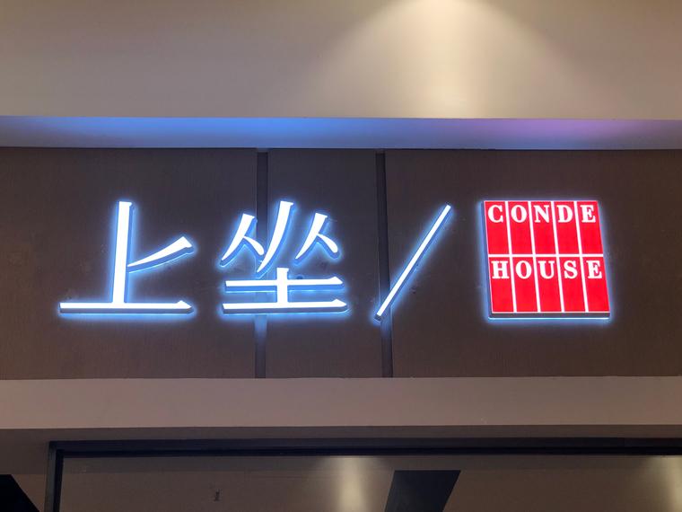 上坐/CONDE HOUSE 红星店