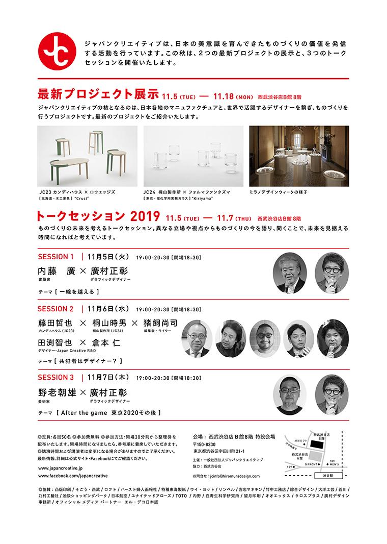 ジャパンクリエイティブ展示&トーク
