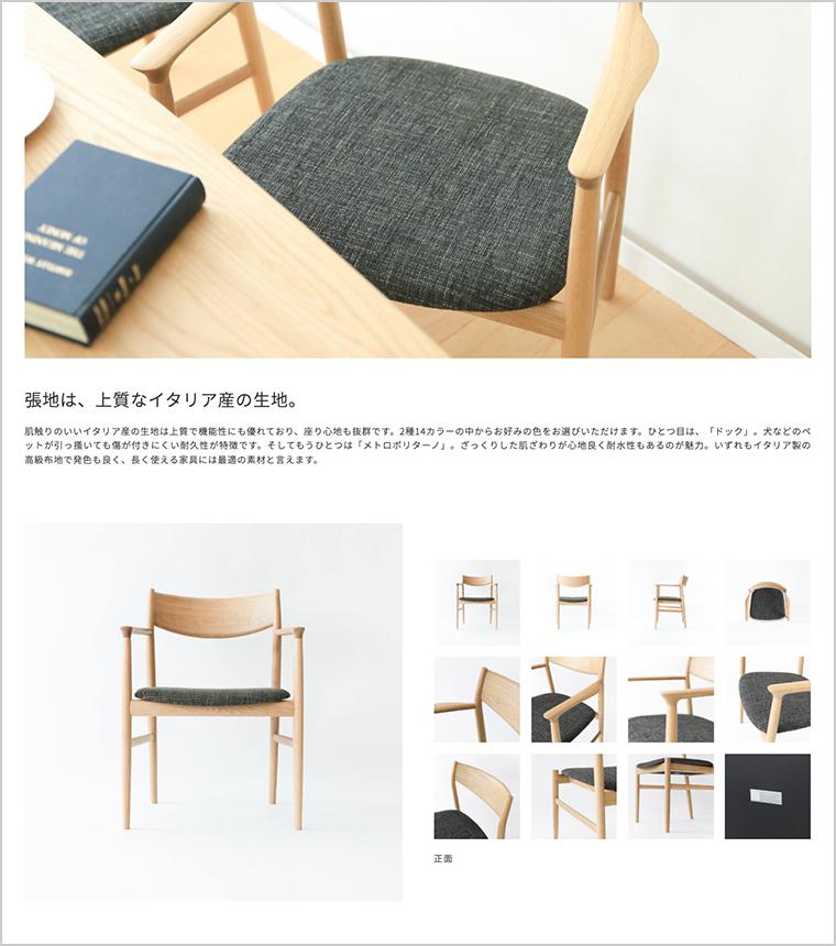 MUKU工房 × カンディハウス オンラインショップ
