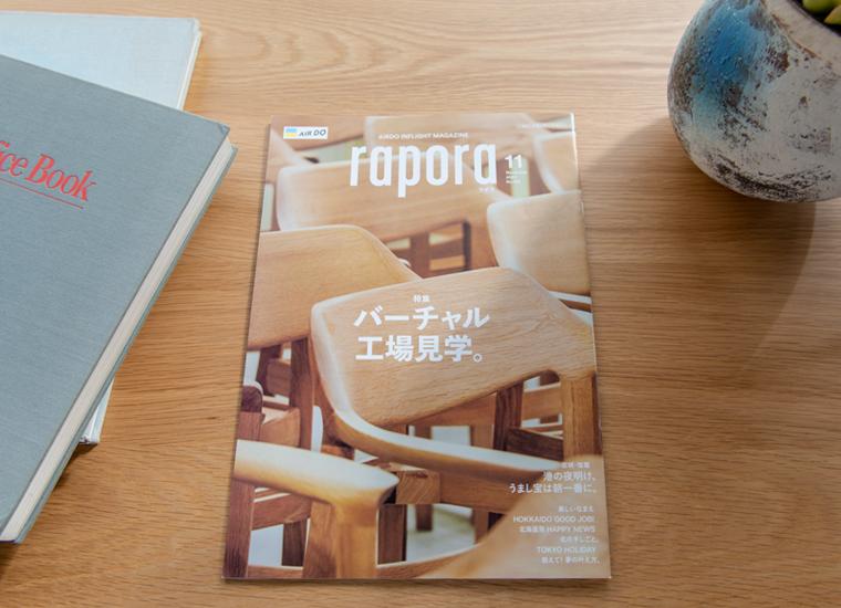 「AIRDO」の機内誌『rapora「ラポラ」』11月号